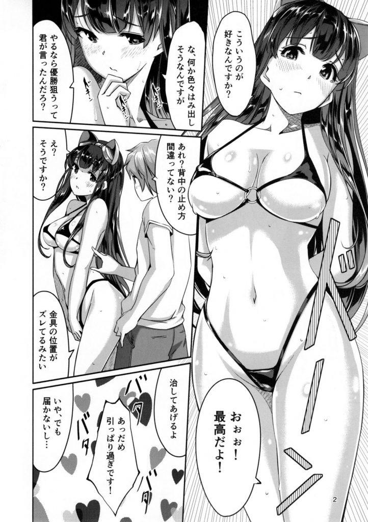 水着コンテストでエッチな水着に着替えたジェシカに興奮して襲っちゃう団長! 【グラブル・和姦同人誌】