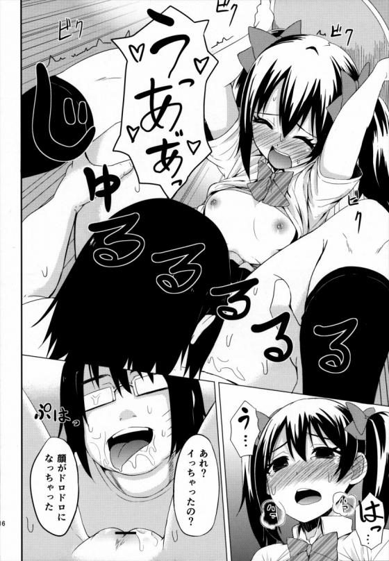 矢澤にこがキモデブストーカーに公衆便所で強姦された!! 【ラブライブ!・キモ男レイプ同人誌】