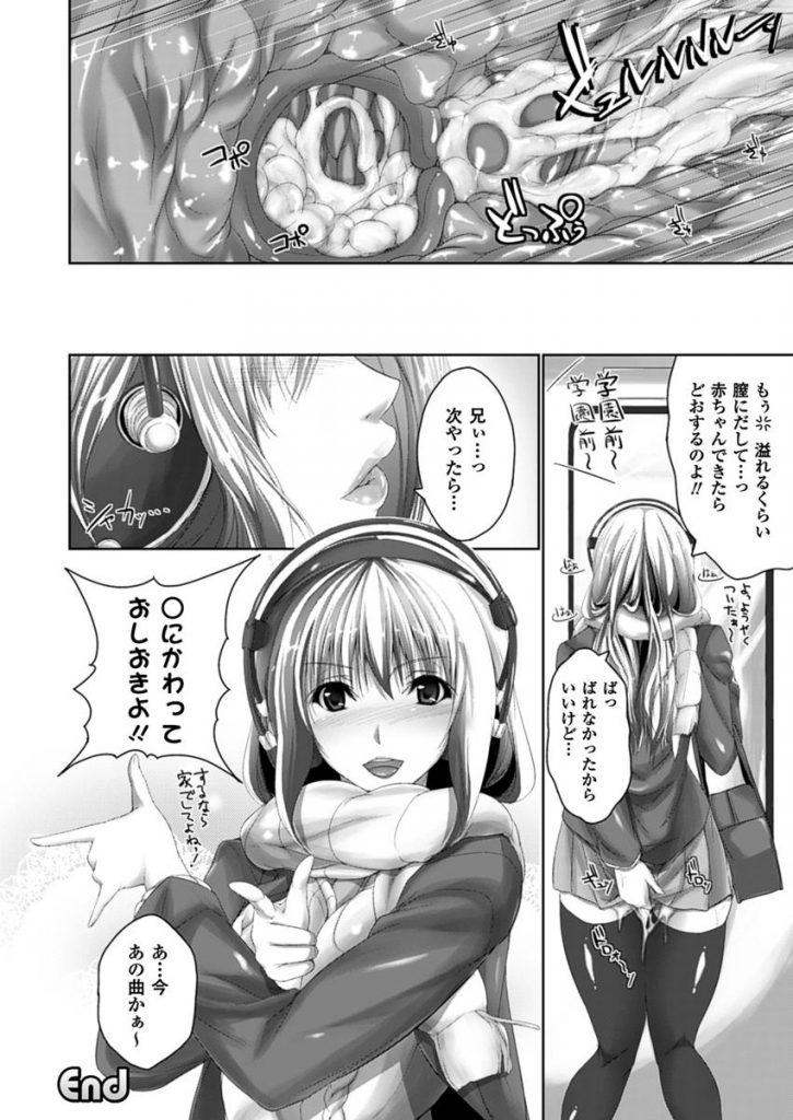 【エロ漫画】巨乳女子高生の妹が別人格に!電車で兄のチンポコさすり出した!近親逆痴漢エロ漫画!【真秀】