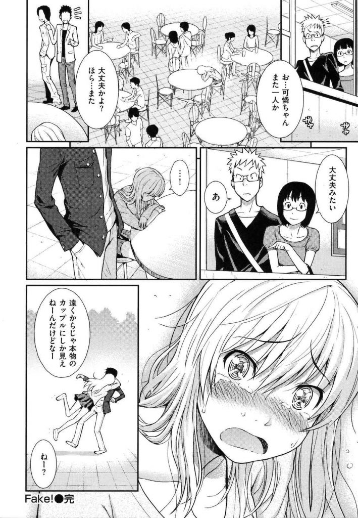 【エロ漫画】帰国子女の従姉妹がパツキン巨乳で彼氏のふりしろってさ!【ホムンクルス・親戚女子大生・初エッチ漫画】