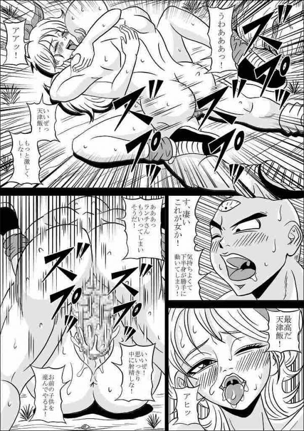 【シリーズ・NO.2】神龍に「ギャルとエッチがしたい」と願った亀仙人。 処女のビーデル・怒ったランチ・放尿中のブルマとヤりまくり!ww  【ドラゴンボール・ハーレムエロ漫画】