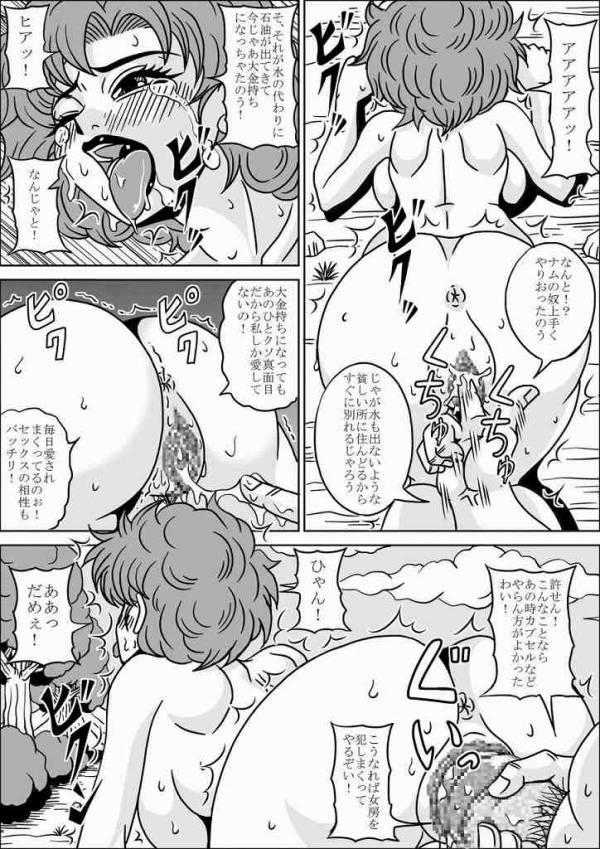 【シリーズ・NO.3】神龍に「ギャル達とエッチがしたい!」と願った亀仙人。 今回は、人魚さん・ランファン・パンとヤりまくり! いや、渋すぎる人選!! 【ドラゴンボール・ハーレム同人誌】