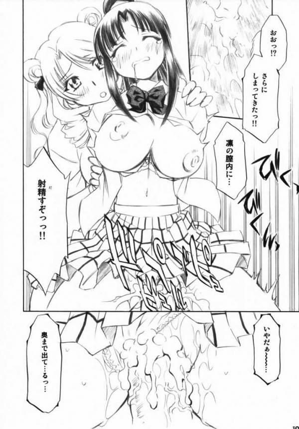 ゲスの極み男に沙姫様と綾、さらに凛までも脅され犯されてる!!【ToLOVEる・脅迫ハメえろ同人誌】