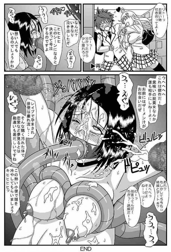 西蓮寺春菜ちゃんがレイプ星人に拐われました!(笑)【ToLOVEる!・異種姦・人外エロ同人誌】