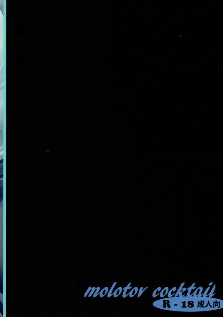 【シリーズ・NO.4】無邪気の楽園、ドS向け同人誌! 金子理央ちゃんを集団レイプ! 【無邪気の楽園・輪姦エロ漫画】