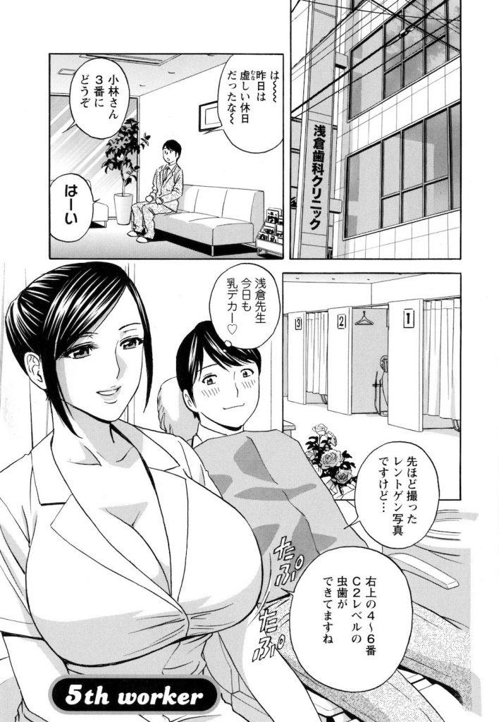 【シリーズ・NO.5】働く女体!! 働くシリーズ・5職目! 歯科女医と診察台で! 【白衣で和姦エロ漫画】