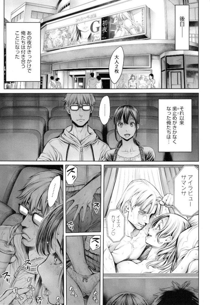 【エロ漫画】サークルの女の後輩の家に終電無くなり泊まることに! もち、やっちゃいます!!JDと送り狼SEX!【おかゆさん】