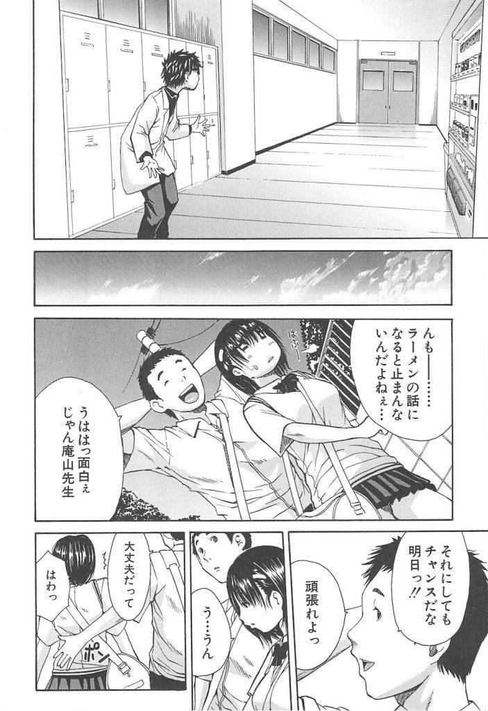 【エロ漫画】バスケ部顧問がレギュラー試験と称して可愛い子ちゃんをヤっちゃってる!! 【千要よゆち】