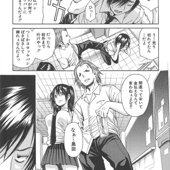 【前編・全3部】いじめっ子の彼女を媚薬飲まして、寝取り!!【JK寝取られエロ漫画】