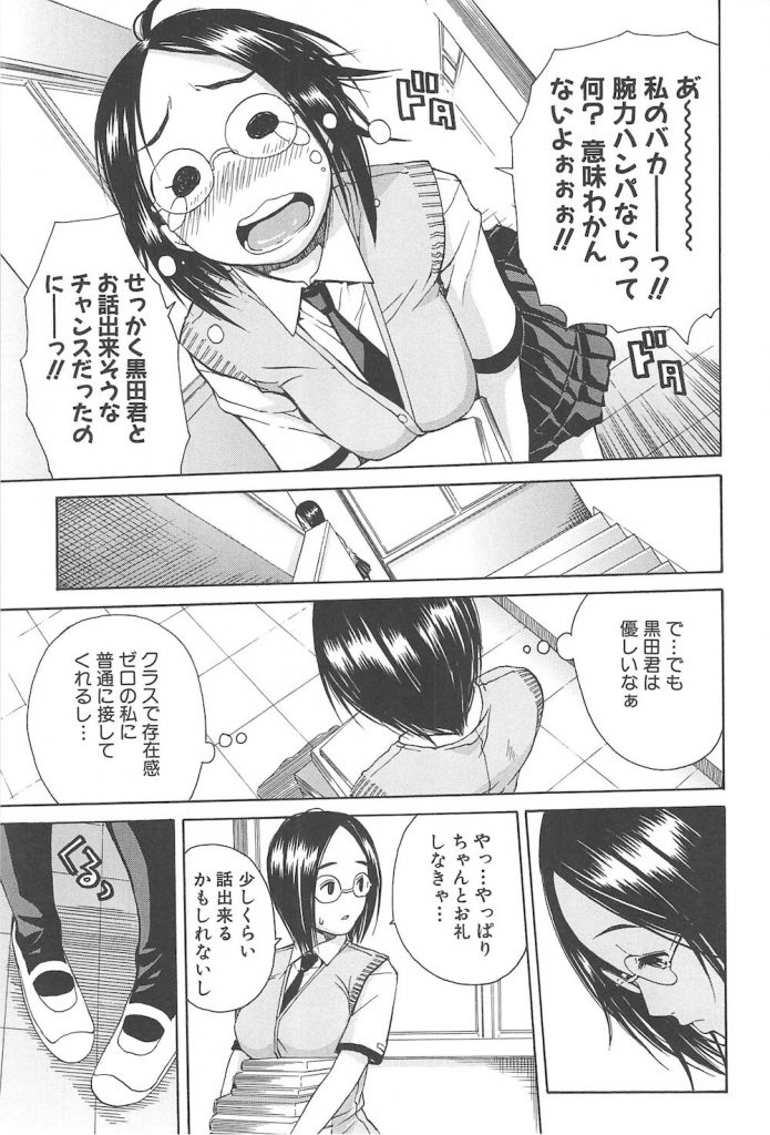 【中編・全3部】媚薬でビッチになった女子高生ふたりとハーレムセックス!【媚薬JK3Pエロ漫画】