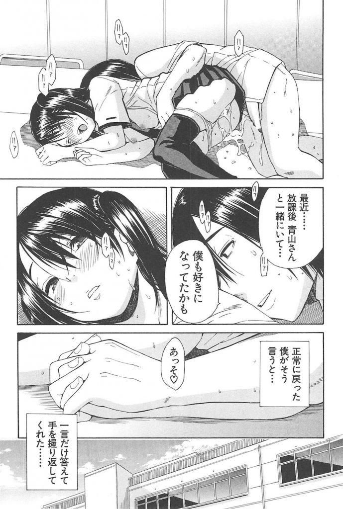 【後編・全3部】媚薬効果で学校で女子高生と露出セックス!!【JK見られックスエロ漫画】
