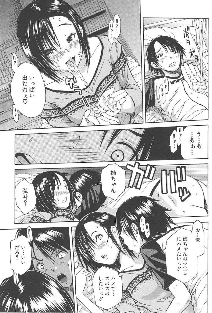 【エロ漫画】お互いの下着の匂いを嗅いで、オナニーする姉と弟!興奮しまくりで近親相姦しちゃったよ!【千要よゆち】