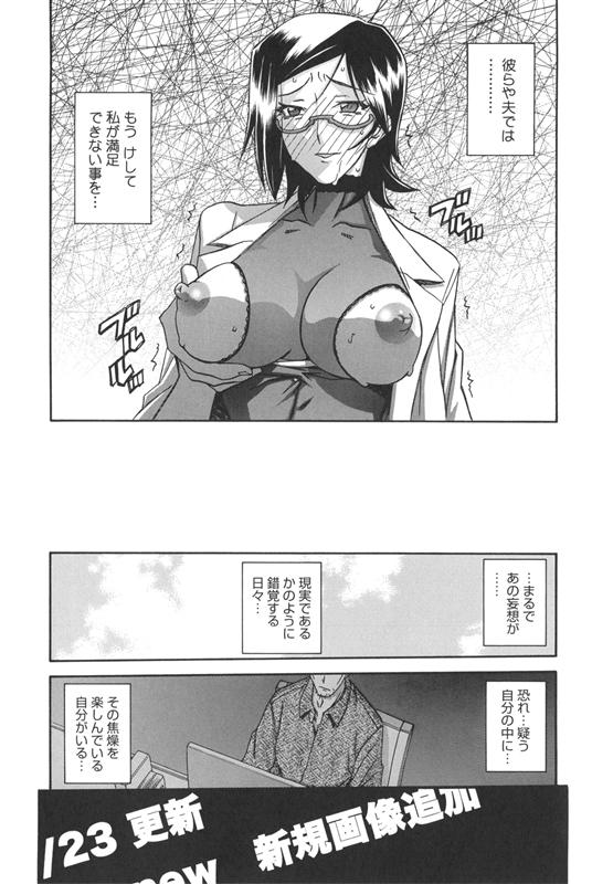 【連載・終幕】冬の紫陽花 -epilog-! これからも・・ずっと・・ずっと。 【人妻OL調教NTRエロ本】