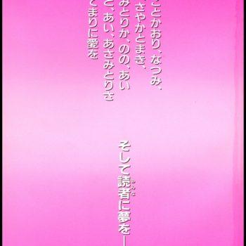 【連載・第1話】国民的アイドル・シャイニング娘。連載スタート!カオリンの寝取られ!寝取られエロ漫画!【師走の翁】
