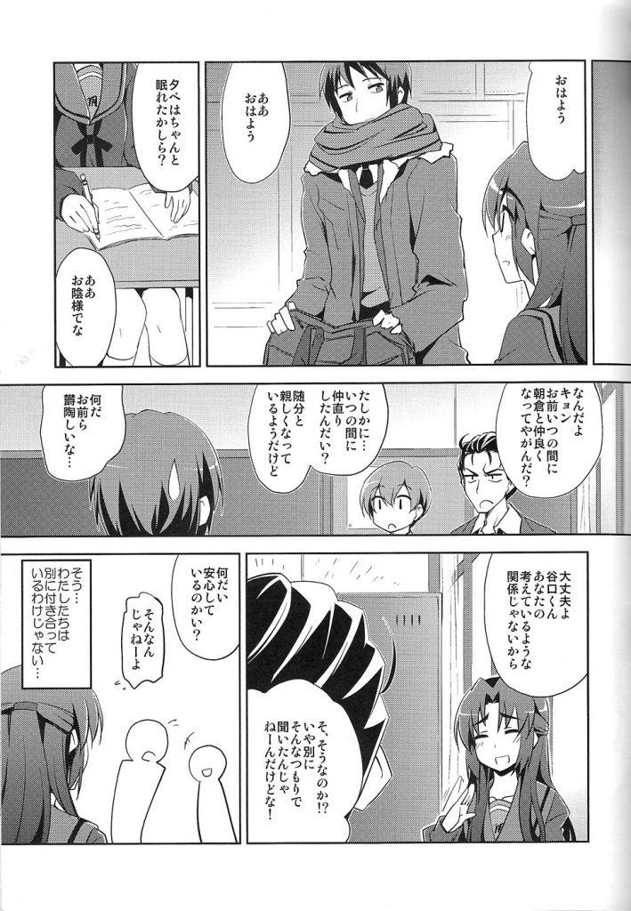 朝倉さんが成り行きでキョンのSEXフレンドになっとるんじゃ!【涼宮ハルヒの憂鬱・和姦エロ同人誌】