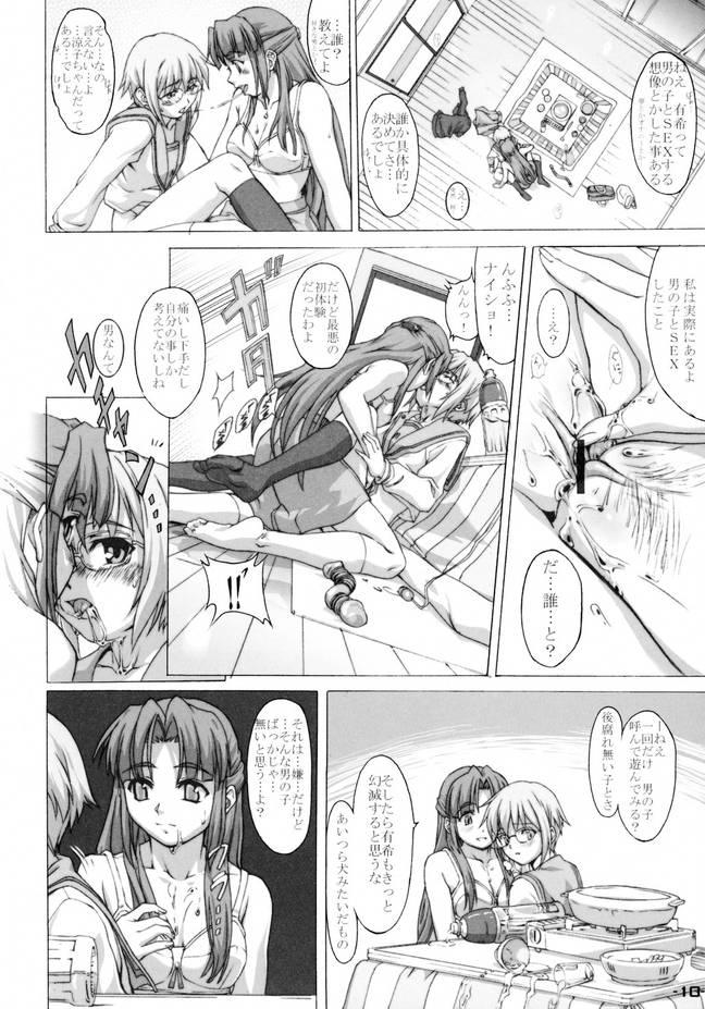 朝倉さんが長門さんを色んな玩具で調教していくよ!【涼宮ハルヒの憂鬱・調教エロ同人誌】