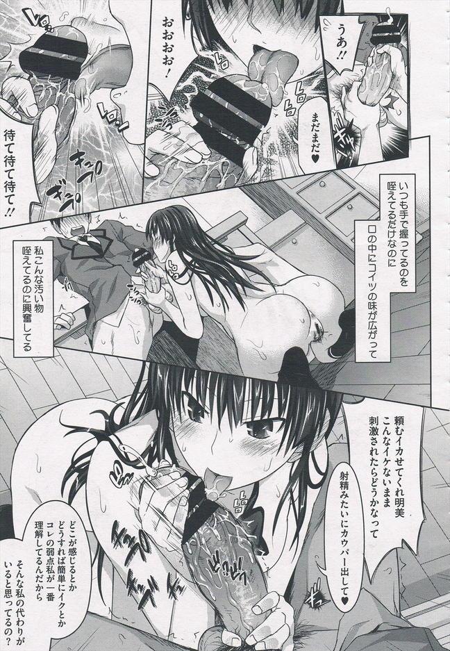 【エロ漫画】幼い頃から手コキで抜いてくれる幼馴染の女子高生!ええなぁ!JKイチャラブえろ漫画!【牧野坂シンイチ】