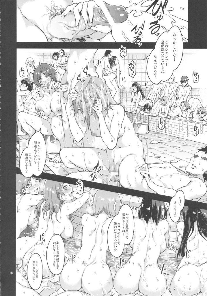 【連載・第6話】MC学園 -六時限目:御子柴 鈴菜-!どーしよーもねーオトコオンナ!【お嬢様JK催眠エロ漫画】