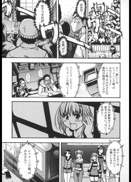 【連載・第9話】国民的アイドル・シャイニング娘。第9話目!! なっちのレイプ!! 【強姦エロ漫画】