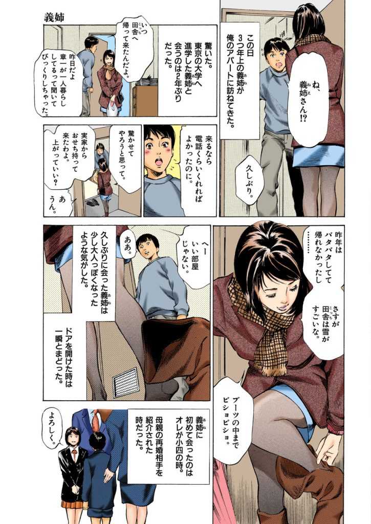 【シリーズ・NO.2】本当にあったHな体験教えます -Selection 002- 義姉!【寝たふりエロ漫画】