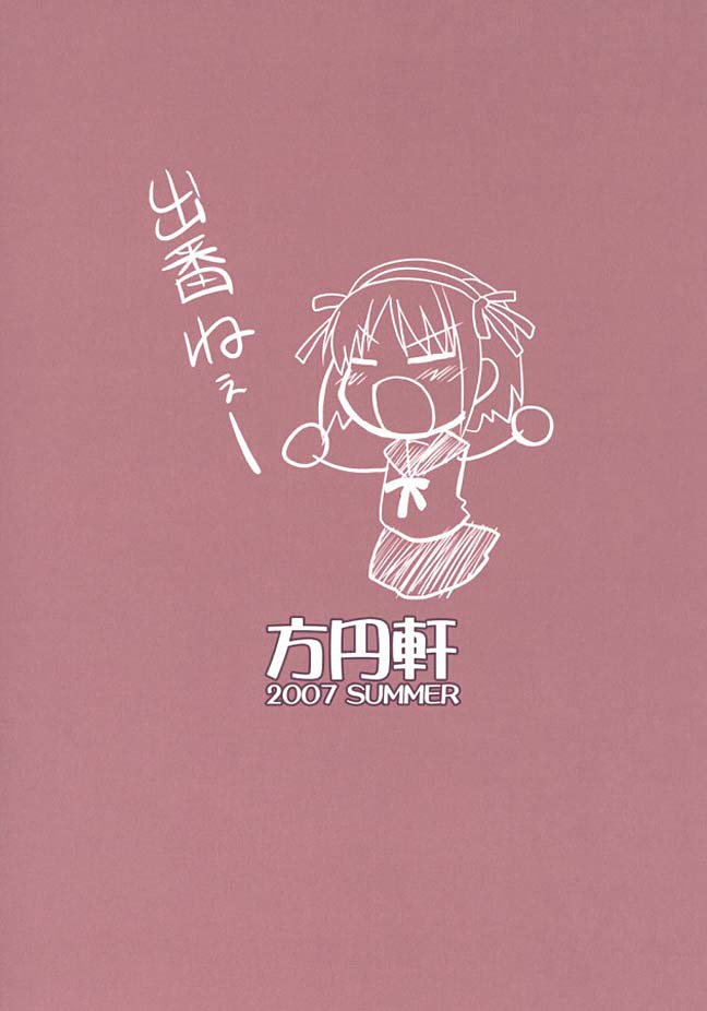 メガネロリの成崎さんが朝倉・国木田・谷口と乱行してるっす!【ハルヒ・処女喪失乱行エロ同人誌】