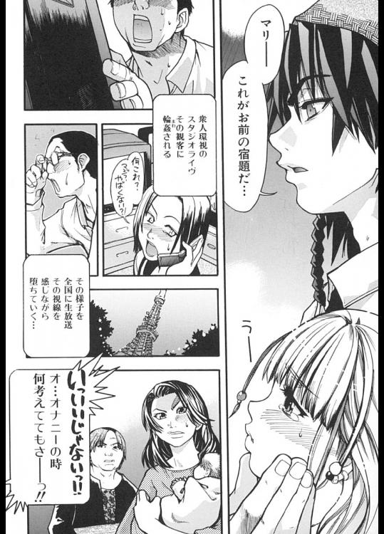 【連載・第10話】国民的アイドル・シャイニング娘。第10話目!! メンバーの輪姦!! 【輪姦エロ漫画】