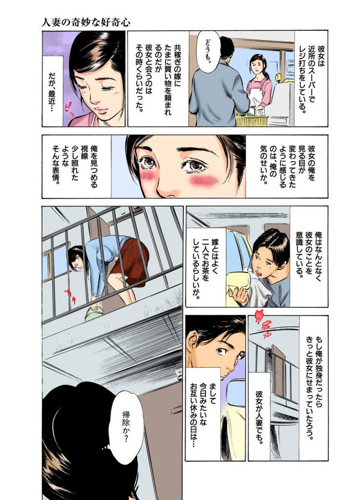 【シリーズ・NO.4】本当にあったHな体験教えます -Selection 004- 人妻の奇妙な好奇心!【熟女隣人ダブル浮気エロ漫画】