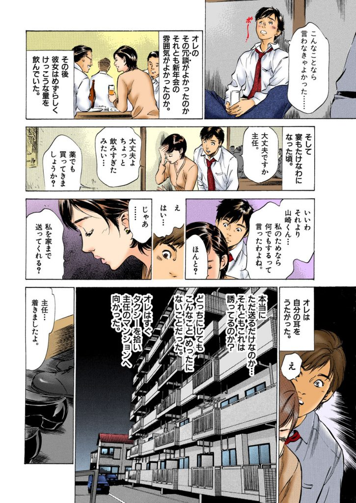 【シリーズ・NO.5】本当にあったHな体験教えます -Selection 005- 女主任の性癖!【OL幼児プレイエロ漫画】