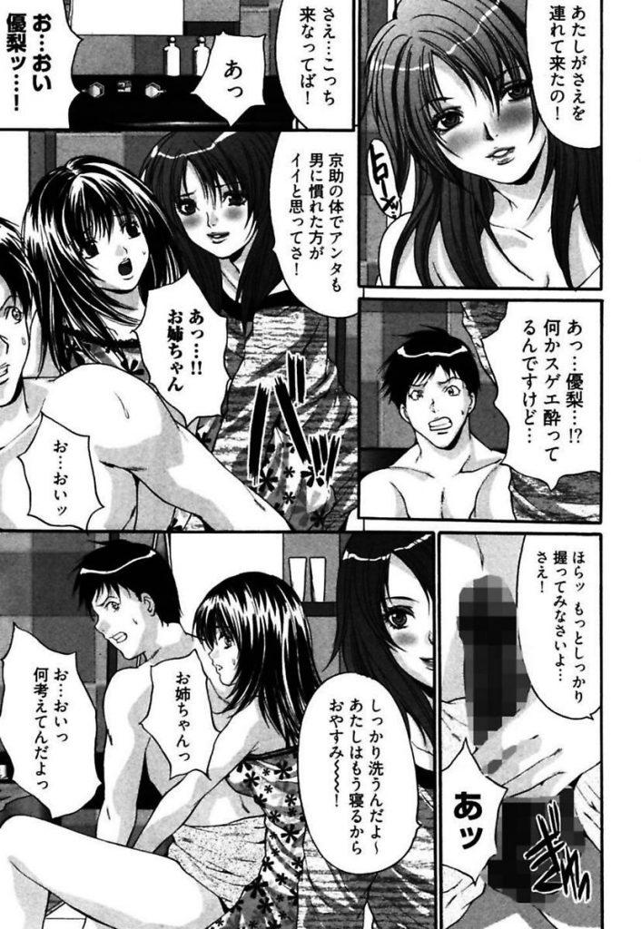 【エロ漫画】男の夢だよね!姉妹丼SEX!ギャル姉妹とやれたよ!しかも妹は処女だったよ!【尾山 泰永】
