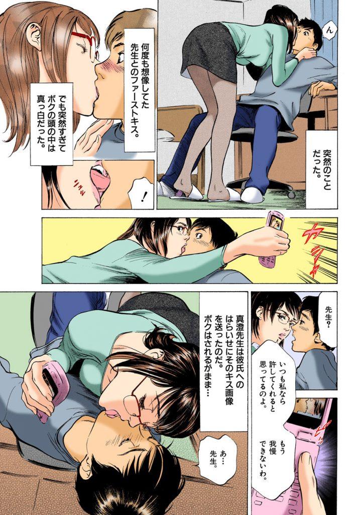 【シリーズ・NO.8】本当にあったHな体験教えます -Selection 008- ボクの初体験!【寝取り筆下ろしエロ漫画】