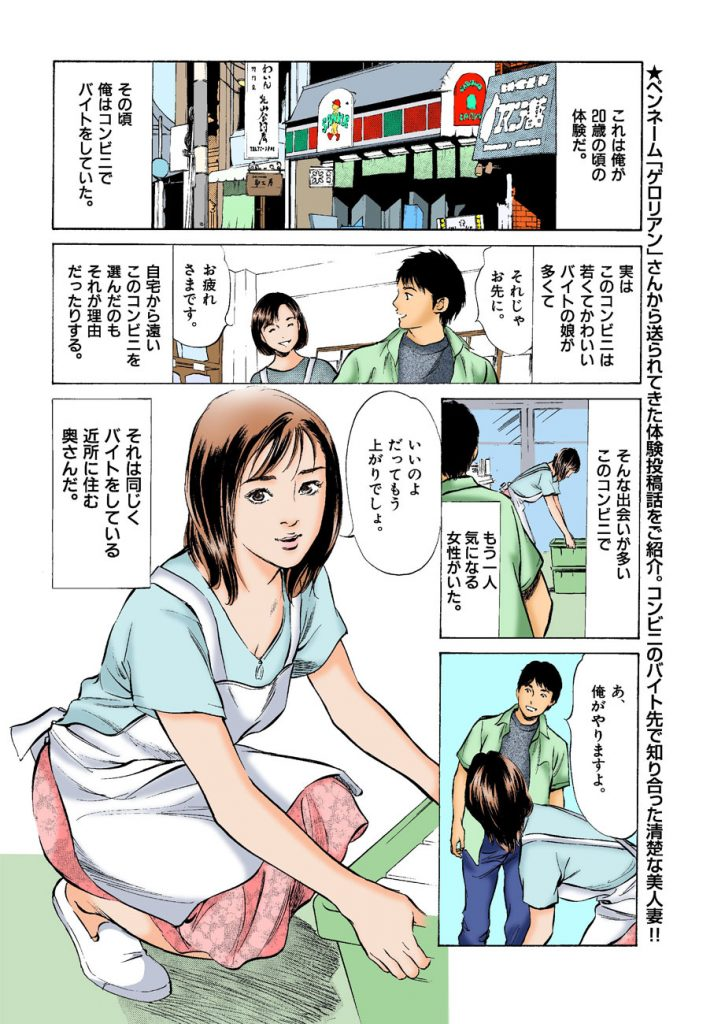 【シリーズ・NO.9】本当にあったHな体験教えます -Selection 009- コンビニ奥さんの秘密の遊戯!【同僚人妻浮気エロ漫画】