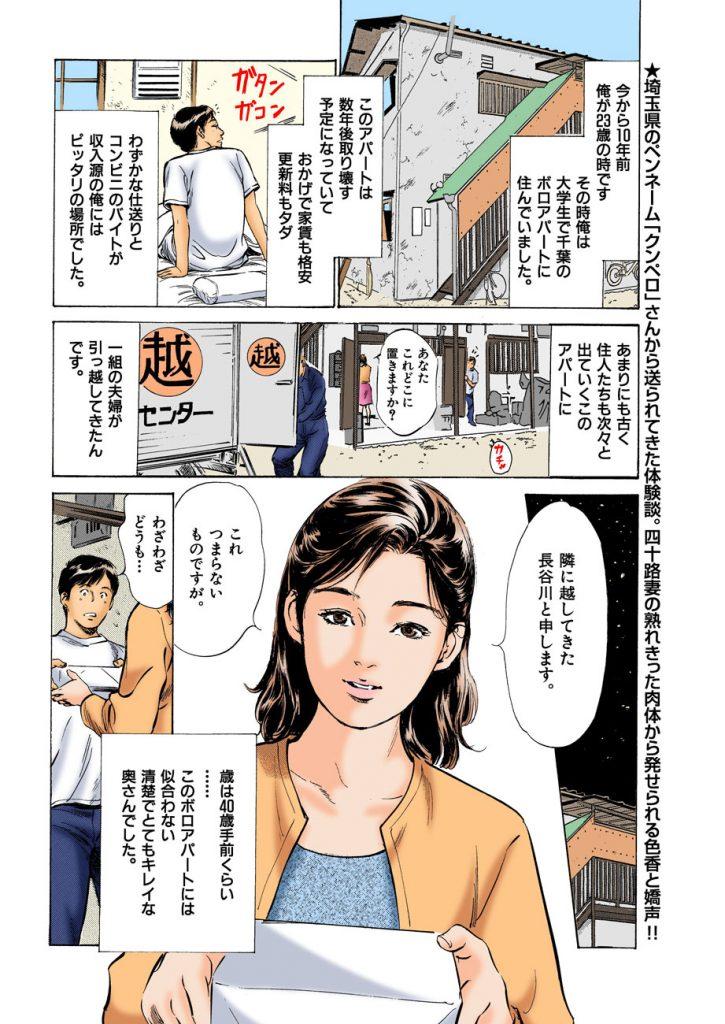 _shiri_zu_NO_10_hontouniattaHnataikenoshiemasu_Selection_010_kagononakanoyokujou