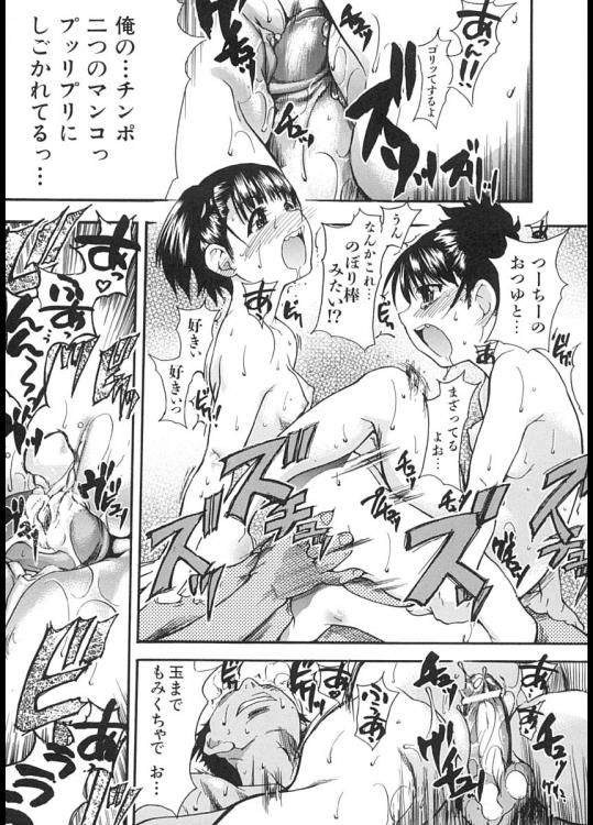 【連載・第6話】国民的アイドル・シャイニング娘。第6話目!! のの&あいのデリヘル!! 【デリヘルエロ漫画】