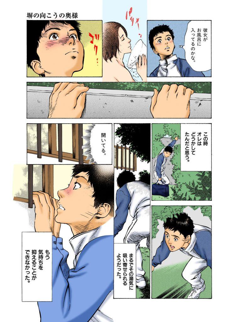 【シリーズ・NO.11】本当にあったHな体験教えます -Selection 011- 塀の向こうの奥様!【若人妻筆下ろしエロ漫画】