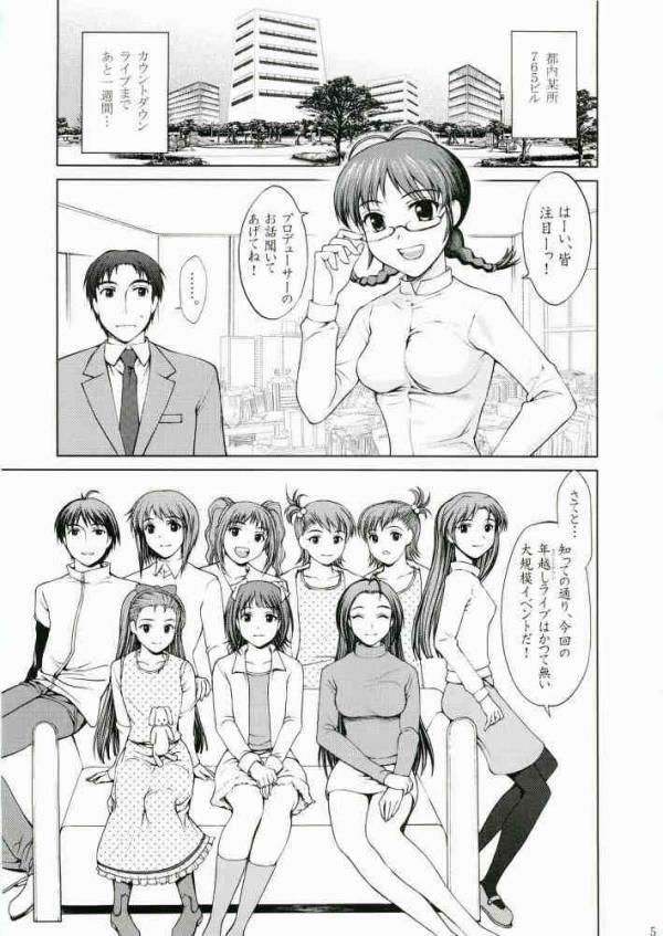 歌姫・如月千早ちゃんに告白されたから、いただいたで!【アイマス・初エッチえろ本】