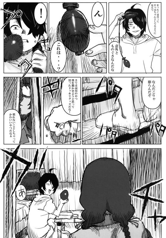 羽川さんはアナルガバガバなのに処女マンでした!【化物語・処女喪失エロ同人誌】