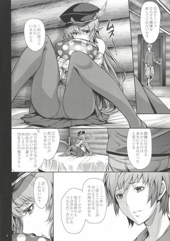 ヤキモチを焼くリーシャちゃんがカワユス!!【グラブル・和姦エロ同人誌】