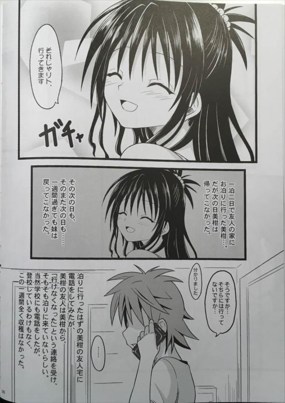 JSの美柑ちゃんが拉致監禁され媚薬うたれて輪姦。その映像を兄のリトに送られてきた!【To LOVEる・女子小学生エロ同人誌】