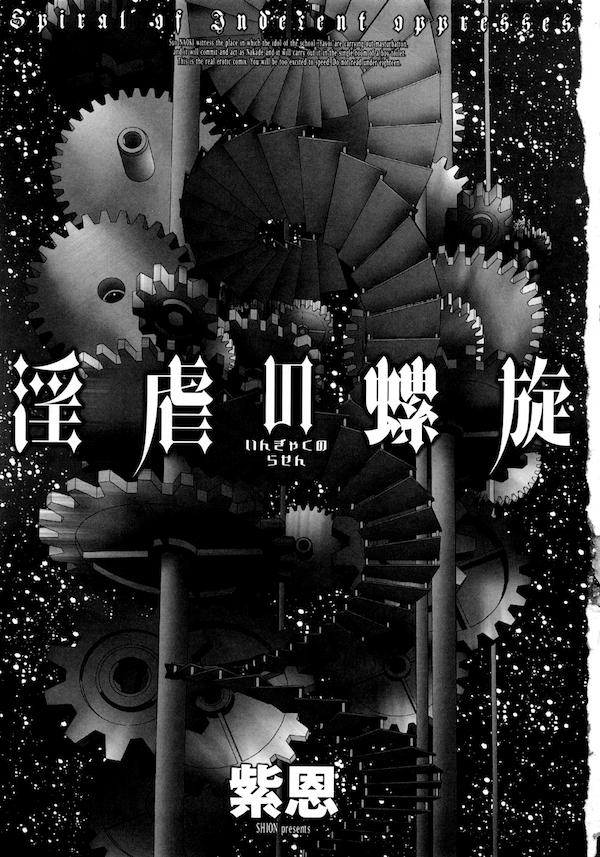 【連載・第1話】淫虐の螺旋 -第壱話-「邂逅」! 白菊さんを僕だけのモノにするんだ!【JK和姦エロ本】
