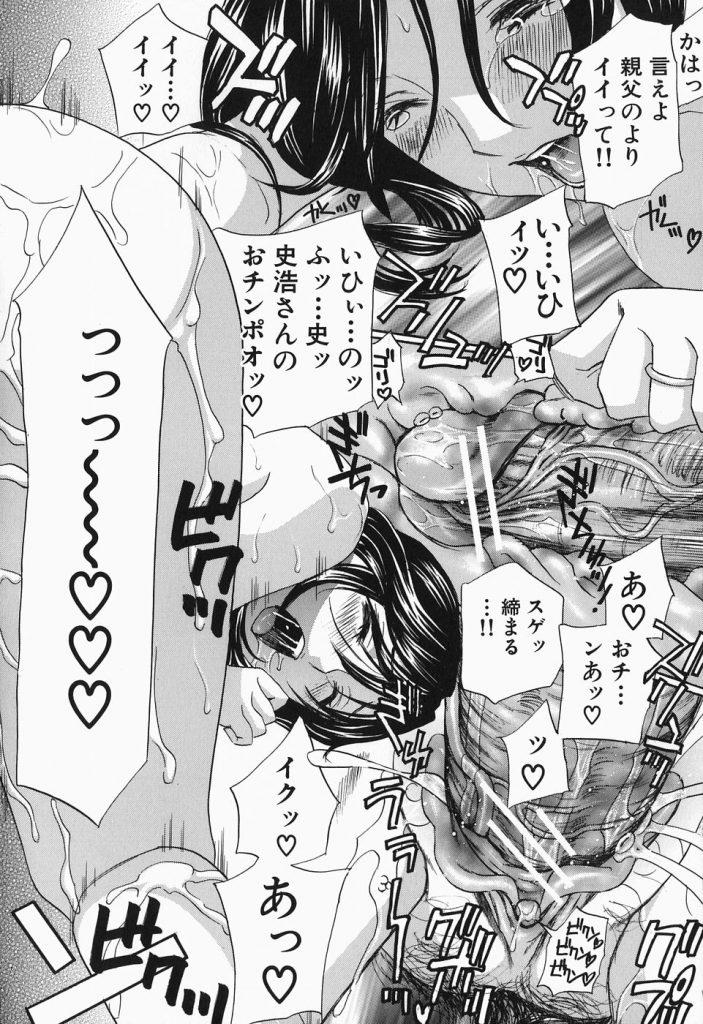 【長編・第1話】継母と呼ぶには!螺旋の底には何かが蠢いている!!【継母調教エロ漫画】