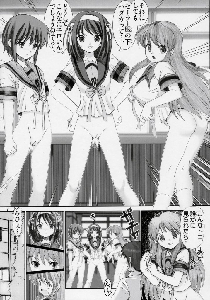 【シリーズ・NO.2】セーラー服の下ハダカって・・どうしてこんなにエロいんでしょうねェ〜?【ハルヒ・S女初エッチエロ同人誌】
