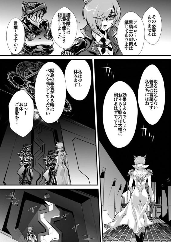 フリーシアのレズセックス! 黒騎士(アポロニア)の陵辱!!【グラブル・百合・陵辱エロ同人誌】
