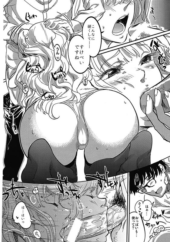 【シリーズ・NO.3】オシゴトアフター3!THE IDOLM@STER 四条 貴音推し必見!!【アイマス・イチャラブエロ同人誌】