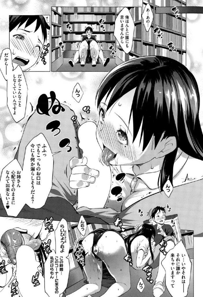 【エロ漫画】図書館で見かけるあの娘…清楚やと思ったらビッチビチやないか!【七鍵智志】