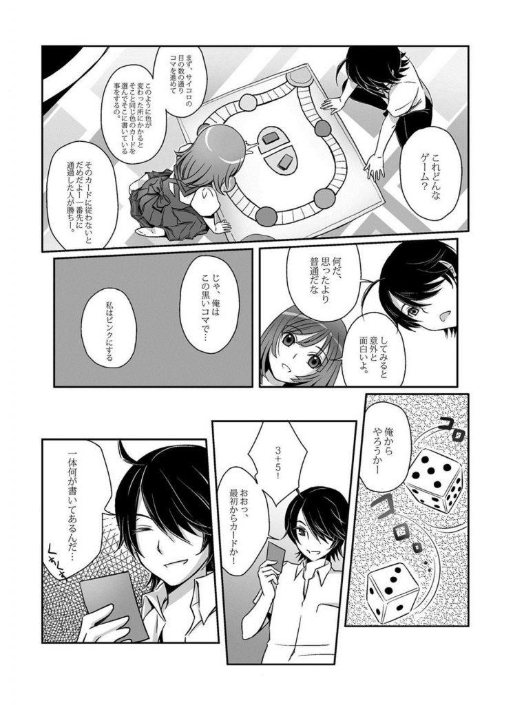 撫子ちゃんが、すんげーエロいボードゲームを持ってきた!【化物語・JC逆和姦エロ同人誌】