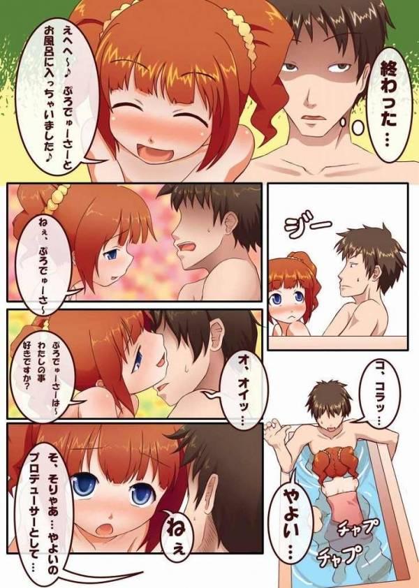 高槻やよいちゃんが一緒にお風呂に入りたいんやって!【アイマス・初エッチ得ろ本】