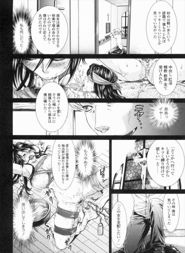 【エロ漫画】迷える子羊にエロい話を告白されておナニーしちゃった修道女!!【比奈子惟】