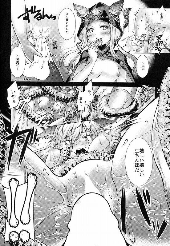 触手にアナル、スカーサハにマンコを犯されてしまうヘルエス! 【グラブル・触手エロ同人誌】