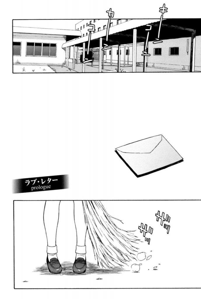 【連載・序章】ラブ・レター -prologue-!全5話!連載スタート!前説漫画!【甚六】