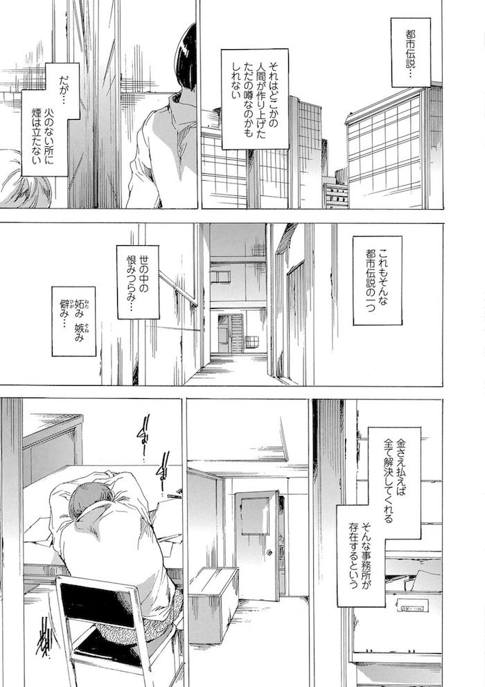 【連載・第1話】寝取り屋本舗! 依頼#01! 第1話目! 女優の嫁を寝取り!!【女優NTRエロ漫画】